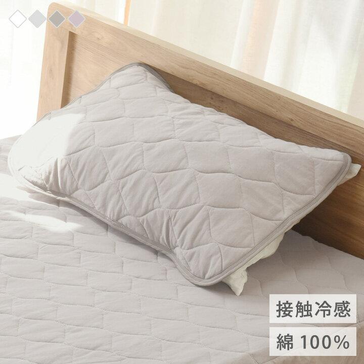 ドライコットン100% 枕パッド mofua cool