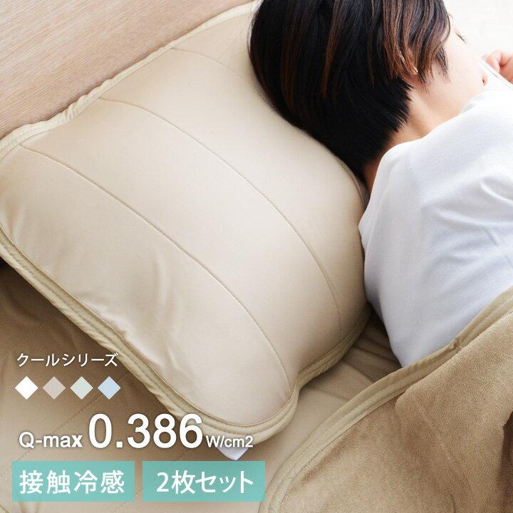 クール枕パッド 2枚組 mofua cool