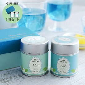 Petit Point ブルーグリーンティー/青い緑茶 BOX入ギフトセット 2種