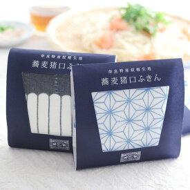 中川政七商店 蕎麦猪口ふきん
