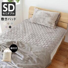 敷きパッド セミダブル マイクロファイバー CHARMANTE BONHEUR 伝説の毛布シリーズ