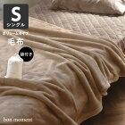 ボリュームタイプ 毛布 シングル マイクロファイバー CHARMANTE BONHEUR 伝説の毛布シリーズ