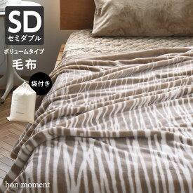 ボリュームタイプ 毛布 セミダブル マイクロファイバー CHARMANTE BONHEUR