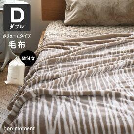 毛布 ダブル マイクロファイバー毛布 ボリュームタイプ CHARMANTE BONHEUR 伝説の毛布シリーズ