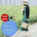 サマーコーデ 4点セット【送料無料】