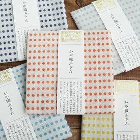 中川政七商店 かや織ふきん/豆紋ふきん