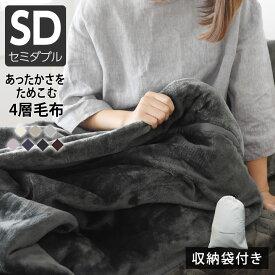 あったかさをためこむ4層毛布 セミダブル マイクロファイバー CHARMANTE BONHEUR 伝説の毛布シリーズ