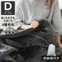あったかさをためこむ4層毛布 ダブル マイクロファイバー CHARMANTE BONHEUR 伝説の毛布シリーズ