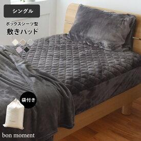 ボックスシーツ型 敷きパッド シングル マイクロファイバー CHARMANTE BONHEUR 伝説の毛布シリーズ