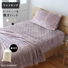 ボックスシーツ型 敷きパッド ワイドキング マイクロファイバー CHARMANTE BONHEUR 伝説の毛布シリーズ