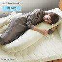 mofua うっとりなめらかパフ 抱き枕