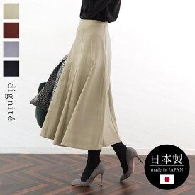 【MADE IN JAPAN】 10枚接ぎの美フォルム ロング スカート/ディシテ dignite