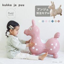 【公式 アンジェ限定 2020年限定カラー】 ロディ 乗用ロディ イタリア生まれの乗用玩具 Rody
