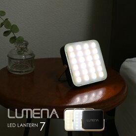ルーメナー 7 バッテリー機能付き LEDランタン/LUMENA【送料無料】【あす楽対応】