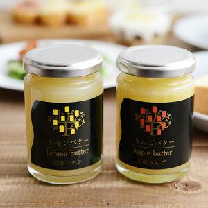 国産 りんごバター/れもんバター