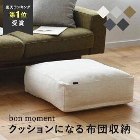 bon moment リビングクッションになる 掛け布団収納ケース/ボンモマン