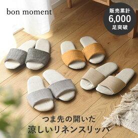 bon moment つま先の開いた 涼しいリネンスリッパ/ボンモマン