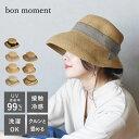bon moment リボンブレードハット 帽子/ボンモマン <紫外線99%カット/接触冷感/洗濯機で洗える/折りたたみ/熱中症対策>【送料無料】