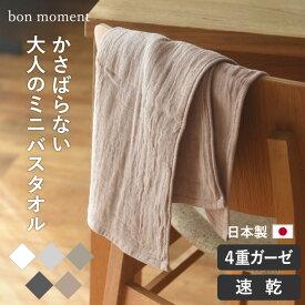 【47×100cm】 かさばらない大人のミニバスタオル bon moment/ボンモマン 日本製