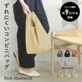 【ネコポス対応】bon moment ずれにくいエコバッグ コンビニバッグ/ボンモマン