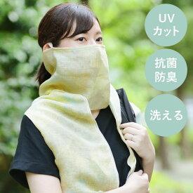 抗菌防臭加工 マスク麻ストール