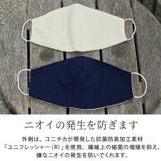 抗菌防臭加工×高島ちぢみエチケットマスク