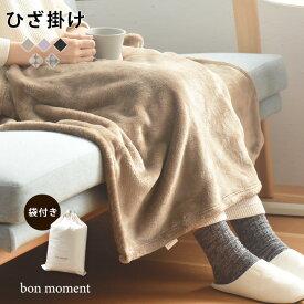 3WAYブランケット ひざ掛け ボリュームタイプ マイクロファイバー CHARMANTE BONHEUR 伝説の毛布シリーズ