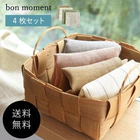 bon moment 正方形の吊るせるリネンクロス 4枚セット/ボンモマン【送料無料】
