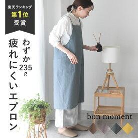 bon moment コットンリネン シンプルエプロン/ボンモマン