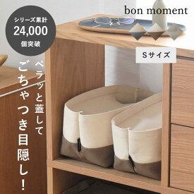 bon moment 目隠しできる 帆布素材の収納トート S/ボンモマン
