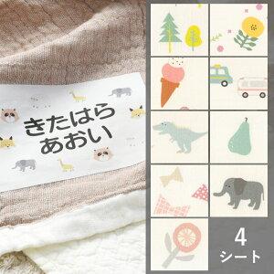 【アンジェ別注】お昼寝布団・バスタオル用お名前シート 4枚セット【送料無料】