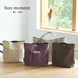 bon moment バッグを仕切れる 深型バッグインバッグ/ボンモマン