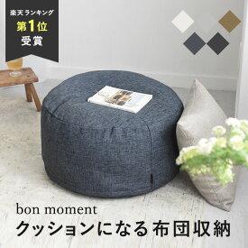 bon moment リビングクッションになる 掛け布団収納ケース ラウンド型 直径58cm(抗菌)/ボンモマン