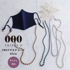 【ネコポス対応】【アンジェ別注】000 トリプル・オゥ 2WAYマスクコード 60cm/マスクストラップ/ネックレス