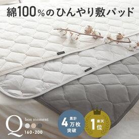 夏用寝具 bon moment ドライコットン 敷きパッド クイーン 綿100%/ボンモマン