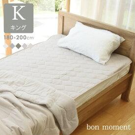 夏用寝具 bon moment ドライコットン 敷きパッド キング 綿100%/ボンモマン