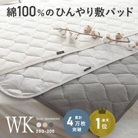 夏用寝具 bon moment ドライコットン 敷きパッド ワイドキング 綿100%/ボンモマン