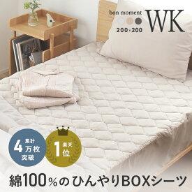 bon moment ドライコットン ボックスシーツ型 敷きパッド ワイドキング 綿100%/ボンモマン
