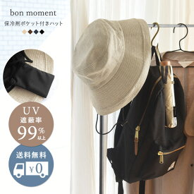 bon moment 保冷剤ポケット付きハット 帽子(あご紐付き)/ボンモマン <紫外線99%カット/接触冷感/吸汗速乾/洗濯機で洗える/折りたたみ/熱中症対策>【送料無料】