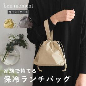 【ネコポス対応】bon moment 保冷ランチバッグ 選べる2サイズ/ボンモマン