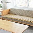 bon moment ソファの汚れを防ぐ ソファパッド 65×170cm/ボンモマン