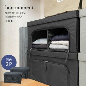 【2個セット】bon moment 整理&取り出しやすい 衣類収納ボックス/ボンモマン