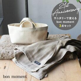 【21周年記念】bon moment サニタリー 3点セット/ボンモマン