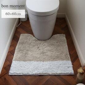bon moment ふんわり速乾 トイレマット 60×60cm 日本製/ボンモマン