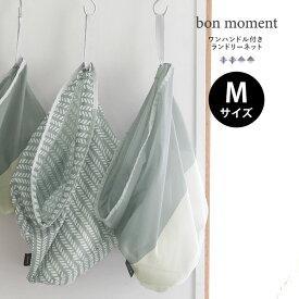 【ネコポス対応】bon moment ランドリーネット M/ボンモマン