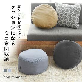 bon moment リビングクッションになる 布団収納ケース ラウンド型 ミニ 直径38cm(抗菌)/ボンモマン