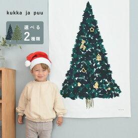【ネコポス対応】クリスマスツリー タペストリー 壁掛け 110×70cm/kukka ja puu クッカヤプー
