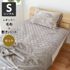 【セット】 bon moment 毛布&敷パッド シングル マイクロファイバー/ボンモマン【送料無料】