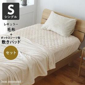 【セット】 bon moment 毛布&ボックスシーツ型 敷パッド シングル マイクロファイバー/ボンモマン【送料無料】