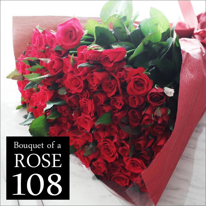 バラの花束 108本 選べる3色 薔薇の花束 プロポーズ、誕生日、記念日のお祝いに【送料無料】